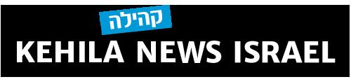 KehilaNewsIsrael-Logo.png