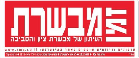 Mevaseret Newspaper.png
